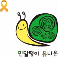 민달팽이유니온