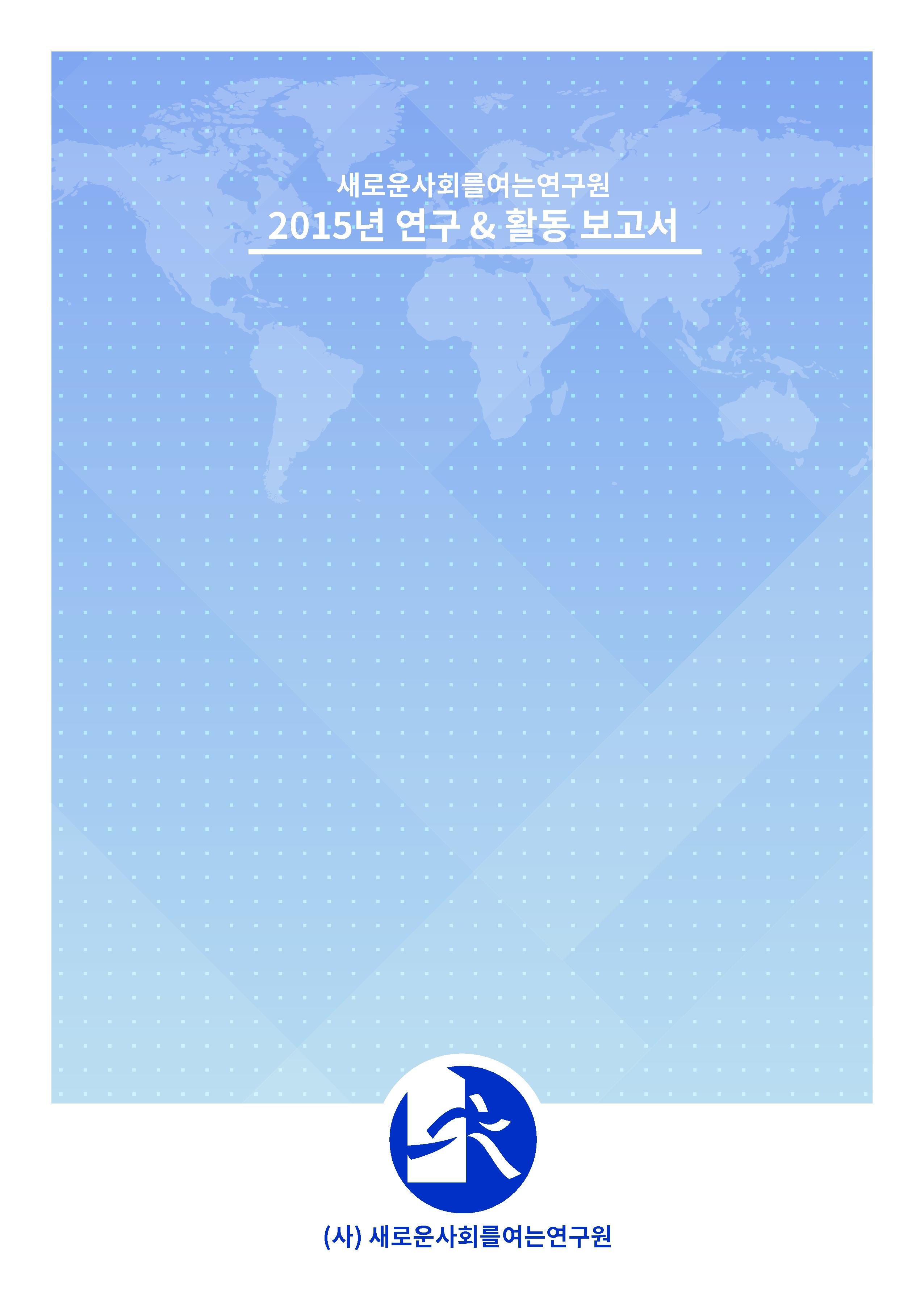 2015보고서 초안_1