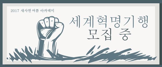 혁명기행_Main_20170624