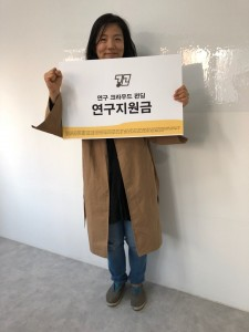 크라우드펀딩_갱박희정